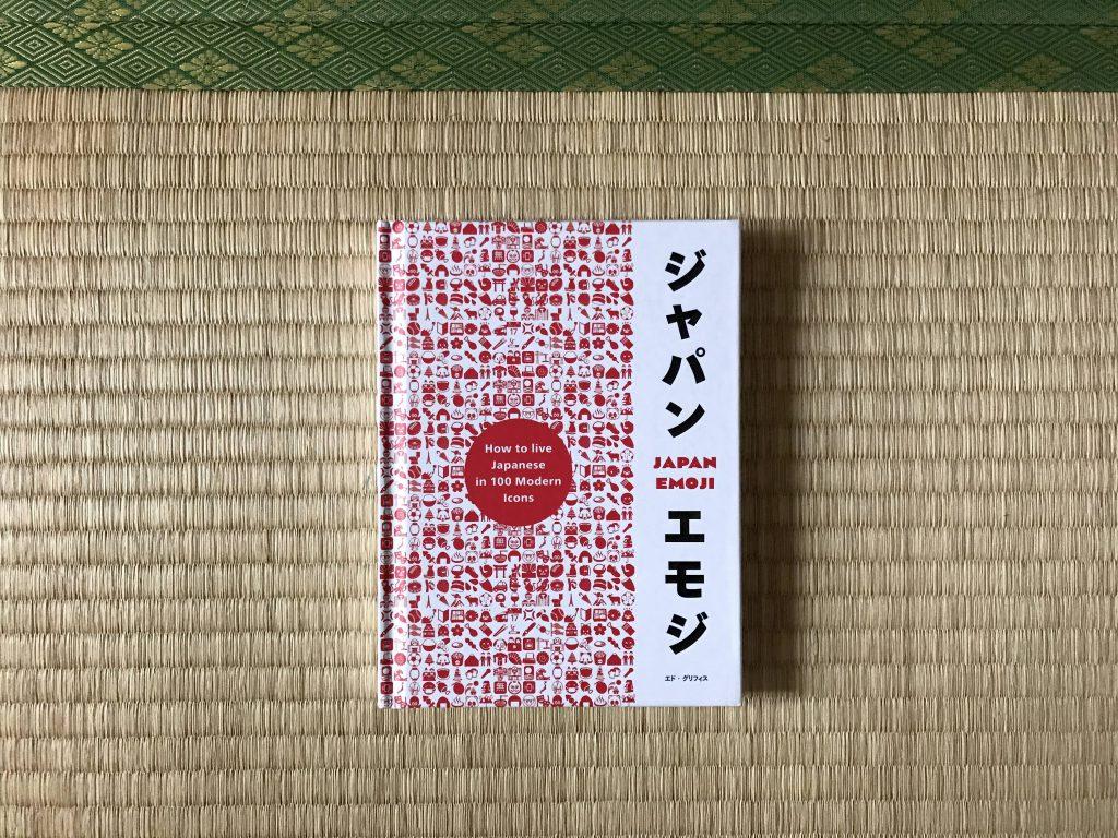 ジャパンエモジ JAPAN EMOJI -傘 🌂 Umbrella-