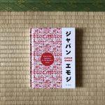 ジャパンエモジ JAPAN EMOJI -雨 ☔️ Rain-
